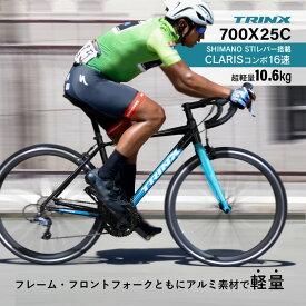今売れています!!【送料無料】 ロードバイク TRINX(トリンクス)CLIMBER1.0アルミフレーム ディープリムSTIデュアルコントロール入門用 初心者 おすすめ エントリーモデル通勤通学 本体 700C 自転車