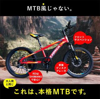 【子ども用自転車】本格派マウンテンバイク20インチジュニアバイクJUNIOR3.0