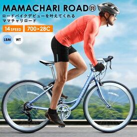 【送料無料】【ママチャリロード】ママチャリとロードバイクを一台に補助ブレーキ搭載で初心者 街乗りからツーリングまでShimano デュアルコントロール 14段変速 700C 155cm〜 デリバリーにもおすすめ トップチューブレス 一勝堂 MR001