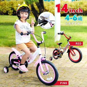 【送料無料】子供用 自転車おしゃれ 充実装備・アクセサリー保護グリップと巻き込み防止チェーンカバー、泥除け付きで安心!4歳 5歳 6歳位 補助輪付男の子にも女の子にも!14インチ Kidmax