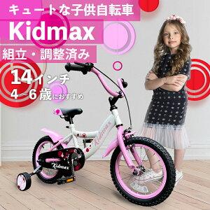 【組み立て調整済み】子供用 自転車おしゃれ 充実装備・アクセサリー保護グリップと巻き込み防止チェーンカバー、泥除け付きで安心!4歳 5歳 6歳位 補助輪付男の子にも女の子にも!14イン