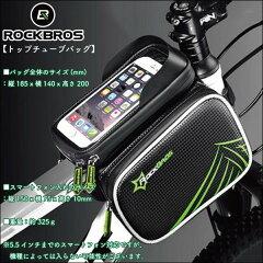 お買い物マラソン自転車トップチューブバッグタッチスクリーン5.5インチスマホ対応ROCKBROS(ロックブロス)バイクバッグ