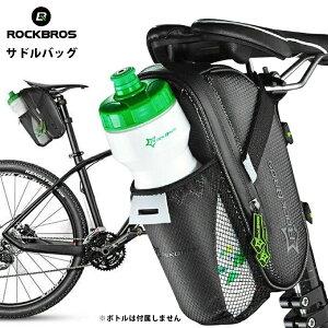 【送料無料】防水サドルバッグ 自転車用 ボトルホルダー付 サイクリング ROCKBROS(ロックブロス)【雨対策】バイク バッグ
