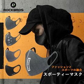 防風・防寒マスク 花粉症対策 自転車・スキー・登山・アウトドアにも ROCKBROS(ロックブロス)
