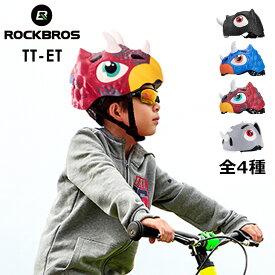 【送料無料】子供用ヘルメット 恐竜 かいじゅう 自転車 幼児~小学生適応 ROCKBROS(ロックブロス)