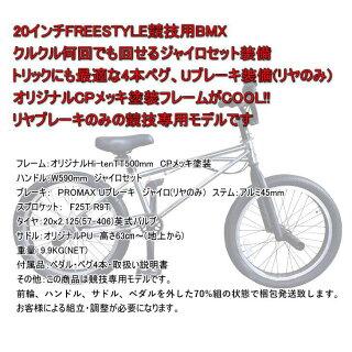 BMXISSHOUDIUB300一勝堂