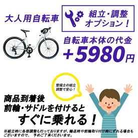 【別途車体購入が必要】【北海道・沖縄・離島発送不可】大人用自転車 組立・調整オプション ※オプション商品です 商品到着後 前輪とサドルを取り付けるだけ! ブレーキ・変速機の調整済み