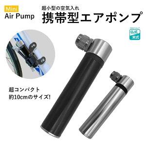 【送料無料】ミニ空気入れ わずか10cmの超小型 携帯用 エアポンプ 米式 仏式バルブ対応 持ち運び コンパクト