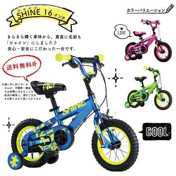 HITS(ヒッツ)SHINE子供用自転車16インチキラキラッの自転車補助輪付き安全タイヤキッズ用バイク全4色4サイズ【後払い対応】