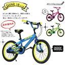 HITS(ヒッツ)SHINE子供用自転車18インチキラキラッの自転車安全タイヤキッズ用バイク全4色4サイズ【後払い対応】