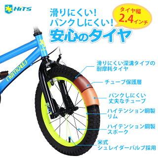18インチ【補助輪無し】HITSNemoヒッツネモ【後払い対応】子供用自転車フロントキャリパーブレーキリアバンドブレーキ児童用バイクハンドブレーキモデルキッズバイク長く乗れる男の子にも女の子にも!5〜10歳身長115〜150cm