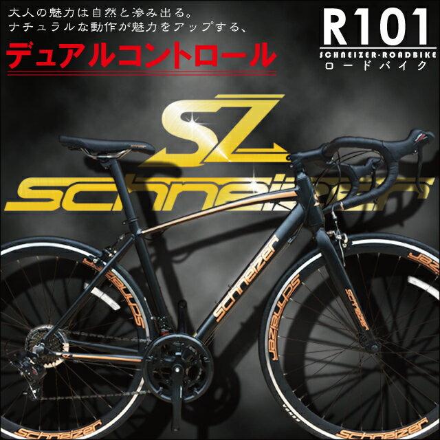 SCHNEIZER R101エントリーモデルデュアルコントロールSHIMANOTOURNEY14速軽量アルミフレームシュナイザーR101ロードレーサーロードバイク0824楽天カード分割