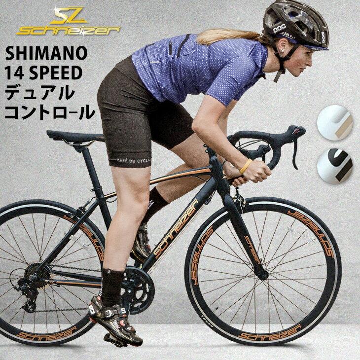【サンキューセール】SCHNEIZER R101エントリーモデルデュアルコントロールSHIMANOTOURNEY14速軽量アルミフレームシュナイザーR101ロードレーサーロードバイク0824楽天カード分割
