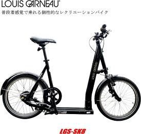 【送料無料】【キックボード型自転車】LOUIS GARNEAU ルイガノ SK8 スクーター 小径車 キックバイク レクリエーションバイク 20インチ 内装8段 キックスケーター スケートボード ストリート