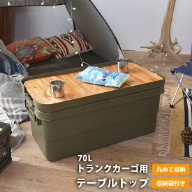 テーブルトップ トランクカーゴ 70L用 天板 無印良品 ポリプロピレン頑丈収納ボックス 特大 対応 JACK&MARIE JKM RISU リス