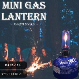 ガスランタン 防風 アウトドアランタン 消えない リトルランプ ノクターン ランタン OD缶 おしゃれ ガスランプ キャンプ