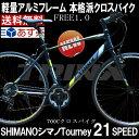 軽量アルミフレーム本格派クロスバイク街乗りから競技までシマノTOURNEY21段フラットロードTRINXトリンクスFREE1.0700C