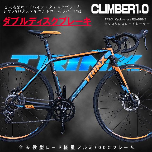 TRINXロードバイクデュアルコントロールSHIMANOWディスクブレーキ軽量アルミフレームディスクロード700C ヒルクライムシクロクロスCLIMBER1.0