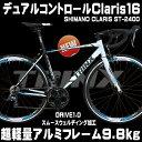 超軽量9.8KgアルミロードバイクSHIMANOクラリス16速デュアルコントロールコストパフォーマンスモデル通勤,通学,競技,スポーツ 自転車ロードレーサー