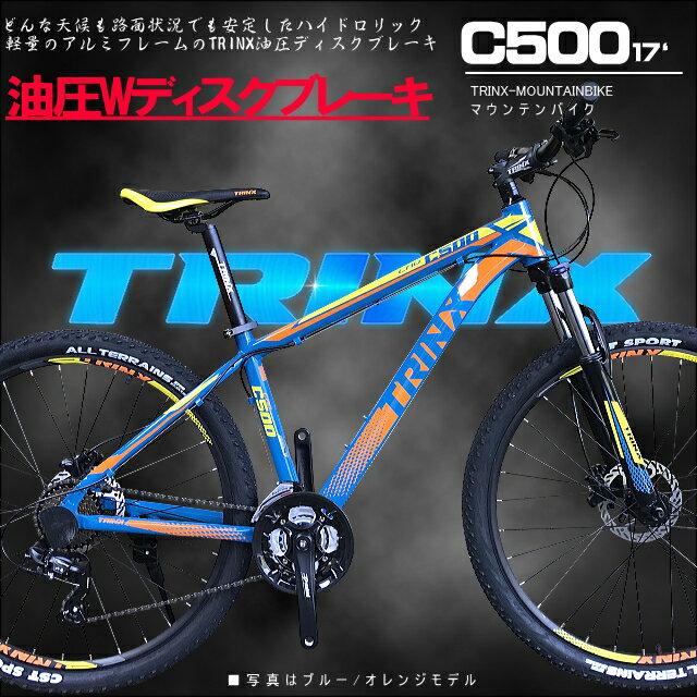 TRINX トリンクスC500-17油圧Wディスクブレーキ装備SHIMANO24SPEED27.5インチ軽量アルミフレーム100mmロングストロークサス充実のパーツ装備納得の価格!