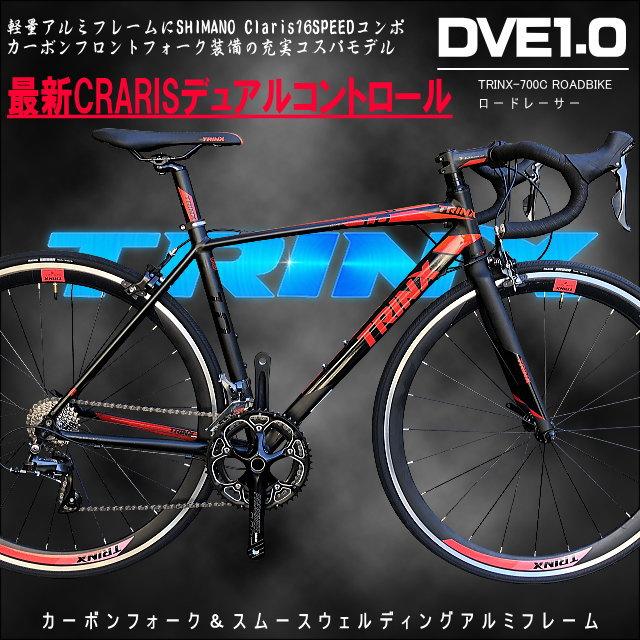 超軽量9.9KG700Cカーボンフォーク最新SHIMANOクラリス16速デュアルコントロールコストパフォーマンスモデル通勤,通学,競技,スポーツ 自転車ロードレーサーTRINX DVE1.0