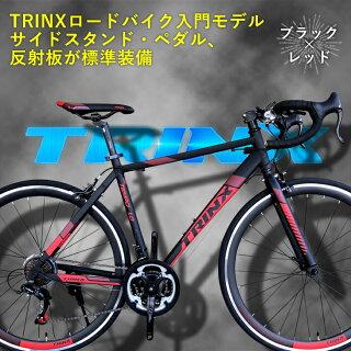 ロードバイクTRINX-TEMPOエントリーモデルSHIMANO21SPEED軽量アルミフレーム通勤通学にロードレーサー700C入門用補助ブレーキ付きクイックリリース