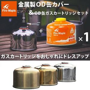 OD缶 カバー ガスカートリッジ FMS-G2 セット ケース Firemaple 230用 ガスランタン メタル 真鍮 風 ステンレス 金属