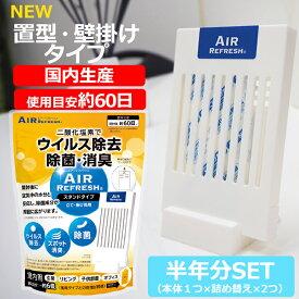 置き型 除菌 消臭 ウイルス 除去 空間除菌 日本製 本体 詰め替え用 セット 置き型消臭剤 約60日 エアーリフレッシュ