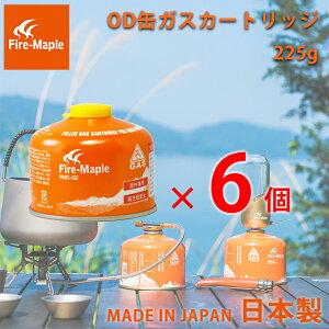 FireMaple ガスカートリッジ OD缶 アウトドア FMS-G2 日本製 6個セット Fire-Maple