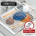 【販売記念! 期間限定クーポンで1980円】ISSIKI シリコン 水切りラック 折りたたみ 小物置き付 52x32cm 送料無料 あす…