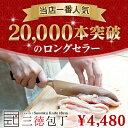 ISSIKI 包丁 三徳包丁 18cm すごく よく 良く 切れる 両利き 左利き 万能包丁 文化包丁 ほうちょう おすすめ おしゃれ…