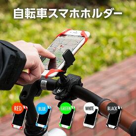 【あす楽・送料無料】自転車 スマホ ホルダー スマホ固定 スマートフォン 携帯ホルダー モバイルバッテリー対応 スマホホルダー スマホスタンド ベビーカー iPhone Android 固定 スマートホン バイクマウント ロードバイク 対応パイプ径1.5-2.4cm