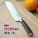 ISSIKI 包丁 三徳包丁 18cm ステンレス あす楽 送料無料 デポット加工 すごく 良く 切れる ほうちょう ナイフ 敬老の…