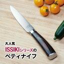 ISSIKI 包丁 ペティナイフ 12cm 送料無料 あす楽 ステンレス ミニナイフ 果物ナイフ フルーツナイフ 皮むきナイフ す…