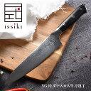 ISSIKI 包丁 ダマスカス 牛刀包丁 19cm ステンレス VG10 ほうちょう ナイフ 送料無料 あす楽 敬老の日 ミルフィーユ包…