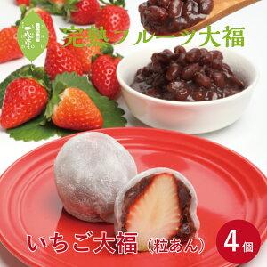 一心堂 摘みたて菓実 いちご大福 いちご大福(粒あん) 3ヶ入 和菓子 スイーツ 和スイーツ フルーツ 大福