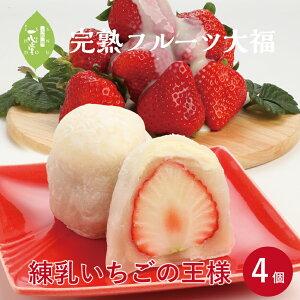 一心堂 摘みたて菓実 いちご大福 練乳いちごの王様 3ヶ入 和菓子 スイーツ 和スイーツ フルーツ 大福