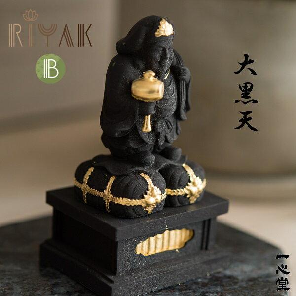 送料無料 手のひらサイズ【木彫りブランドRIYAK ツゲ製 大黒天 古代色】総丈8cm