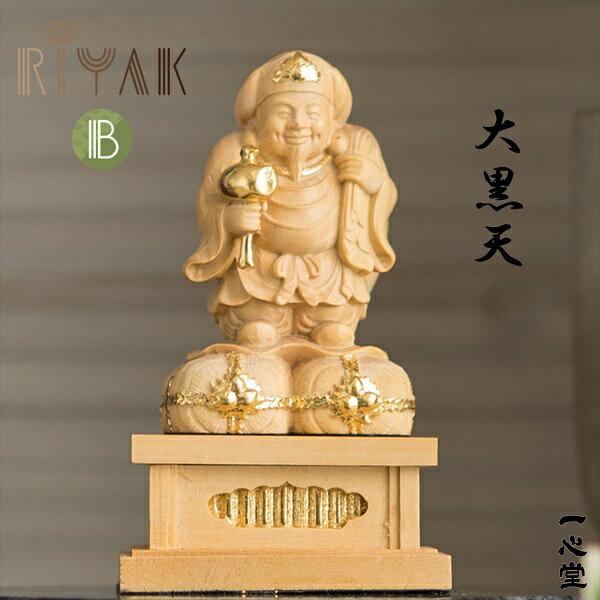 送料無料 手のひらサイズ【木彫りブランドRIYAK ツゲ製 大黒天】総丈8cm
