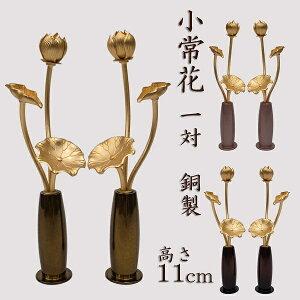 銅製【豆常花 消し金 水瓶付き】日本製 選べる3色♪