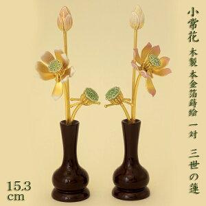 【天然木製彩色本金箔蒔絵・華瓶付】「三世の蓮」常花一対