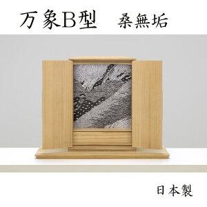 日本製【万象B型 桑ムク 壁掛け可能/仏壇膳付き】お掃除道具サービス
