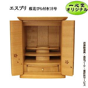 日本製【エスプリ桜花びら付18号】◆一心堂限定品◆お掃除道具サービス♪