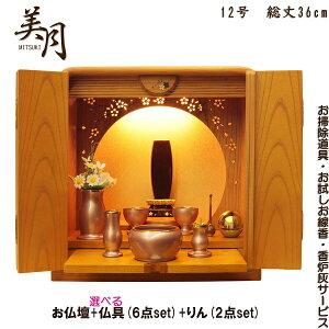 【本欅製ミニ仏壇 美月12号 選べるお仏具2種類♪、たまゆらりんセット】・香炉灰・お掃除道具・お試しお線香サービス♪