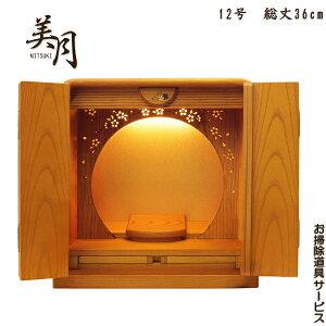 【本欅製ミニ仏壇 桜彫刻 美月12号】お掃除道具サービス♪