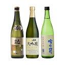 お歳暮 御歳暮 逸酒創伝がススメる飲み比べセット 日本酒の至高な大吟醸をお手頃価格に。大吟醸3本飲み比べセット 本…