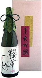 日本酒 超特選 櫻華一輪 大吟醸 櫻正宗 720ml 1本