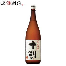 宝酒造 十割 そば焼酎 1800ml 1.8L×1本 ギフト 父親 誕生日 プレゼント