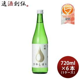 日本酒 KONISHI 吟醸ひやしぼり 小西酒造 720ml 6本 1ケース 本州送料無料 四国は+200円、九州・北海道は+500円、沖縄は+3000円ご注文後に加算