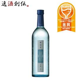 日本酒 無冠帝 吟醸生詰 菊水酒造 720ml 1本
